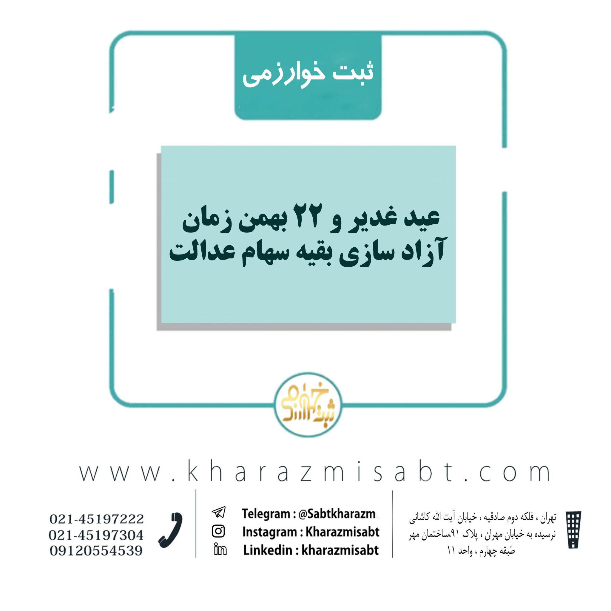 عید غدیر و 22 بهمن زمان آزاد سازی بقیه سهام عدالت