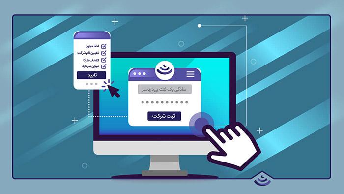 مراحل ثبت شرکت به صورت آنلاین