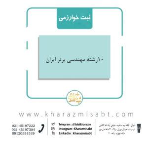 10رشته مهندسی برتر ایران