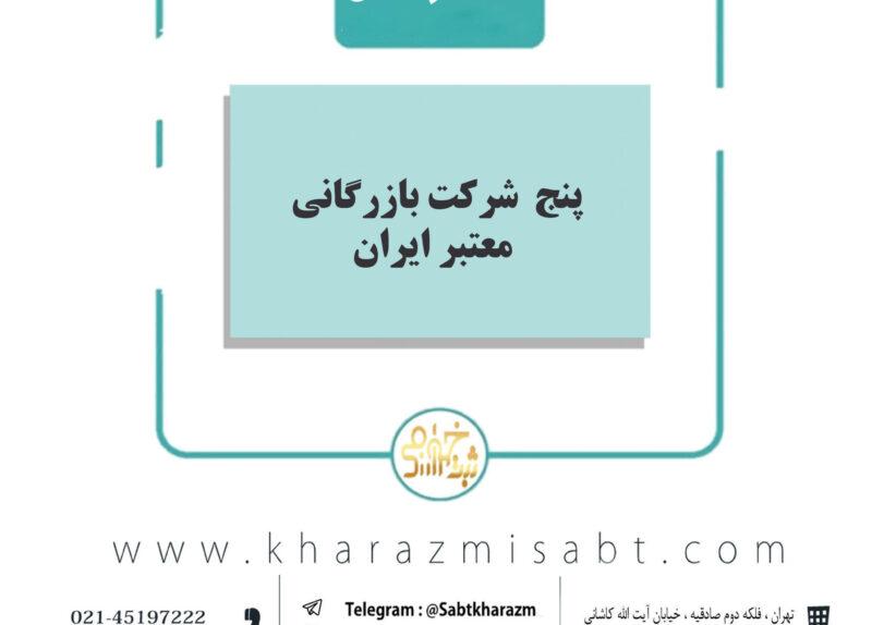 5 شرکت بازرگانی معتبر ایران