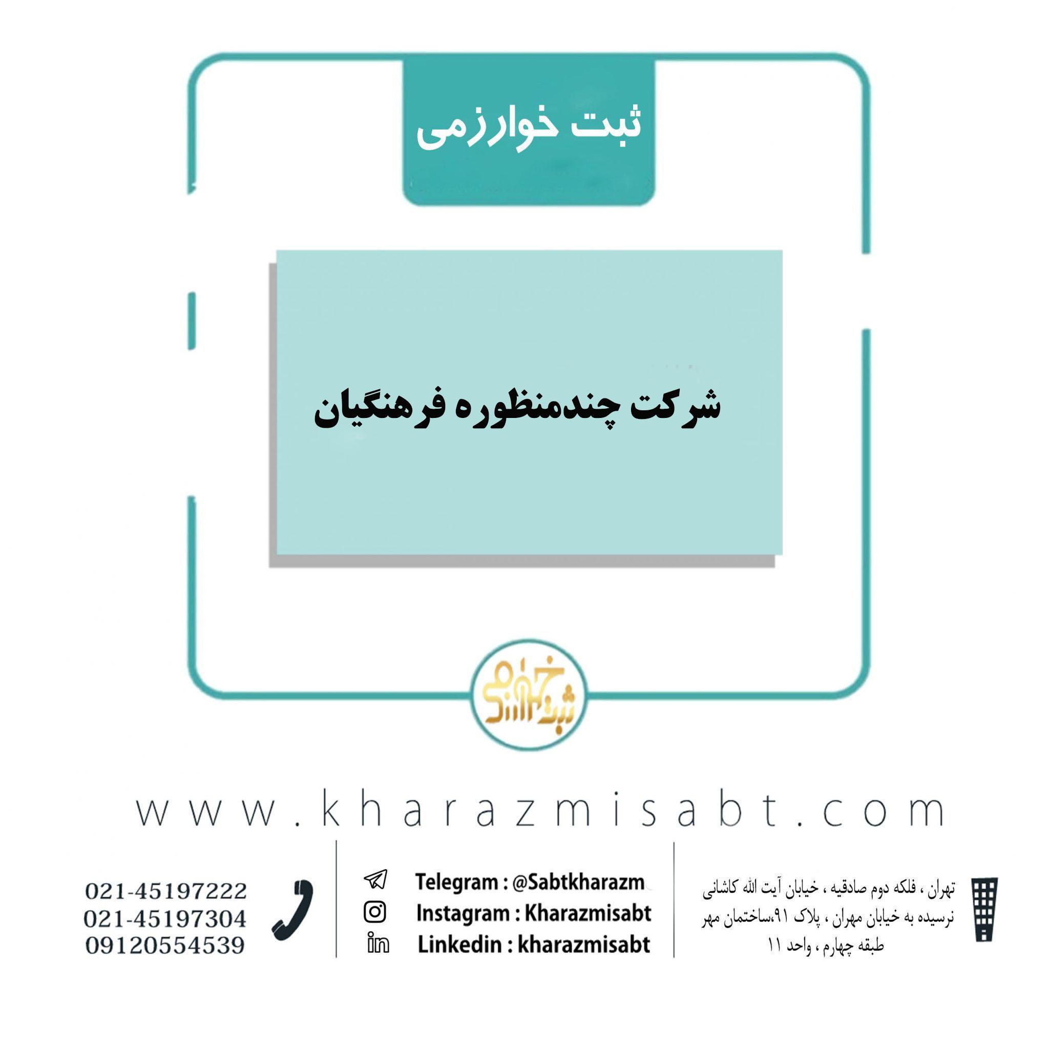 شرکت چندمنظوره فرهنگیان