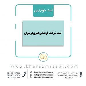 ثبت شرکت فرهنگی هنری در تهران