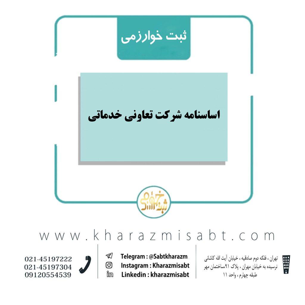 اساسنامه شرکت تعاونی خدماتی