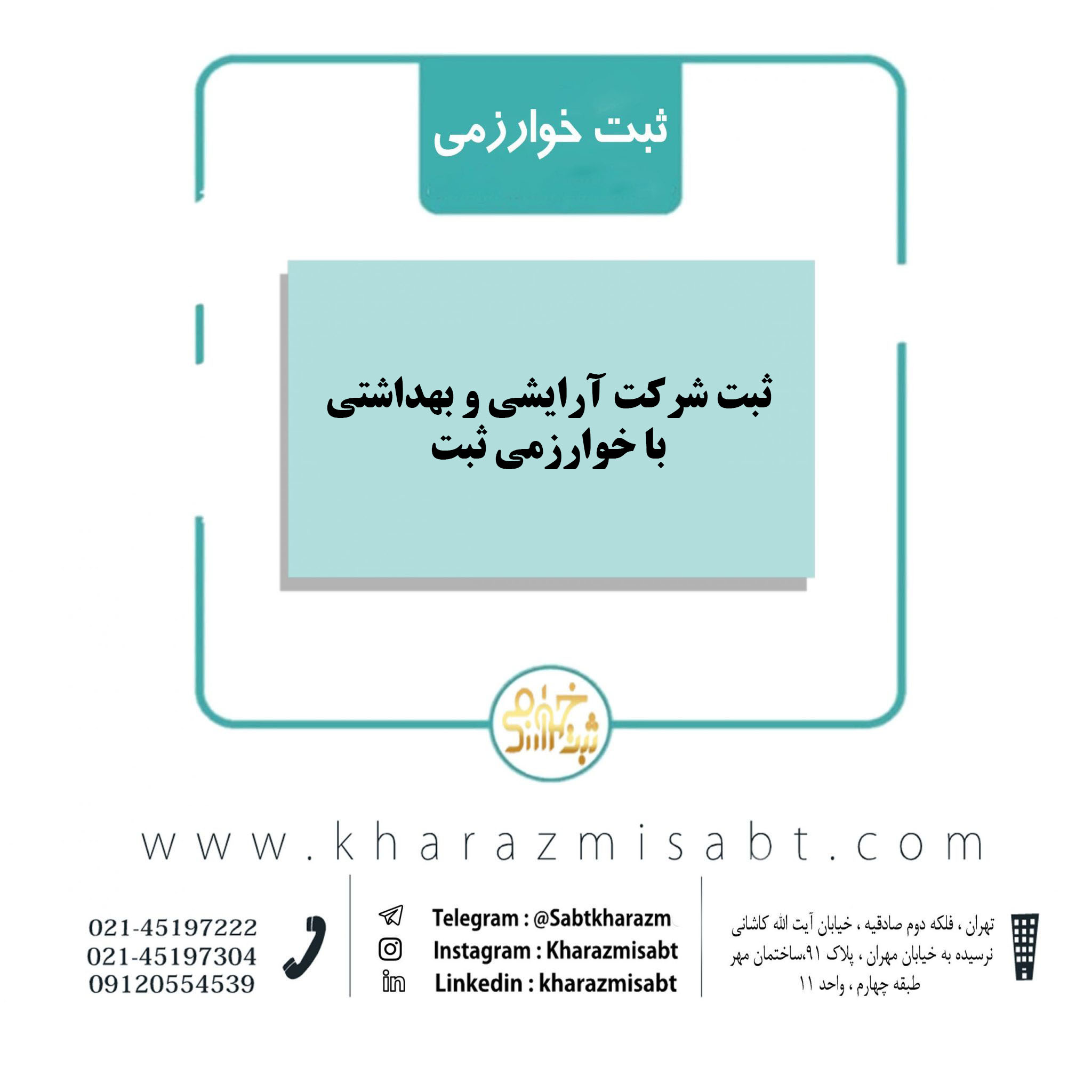 ثبت شرکت آرایشی و بهداشتی