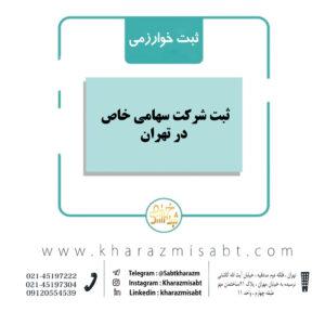 ثبت شرکت سهامی خاص در تهران